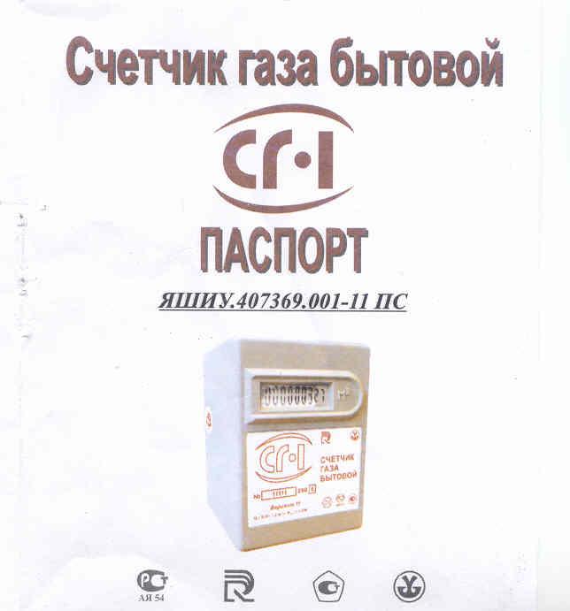 Паспорт СГ-1 G1,2